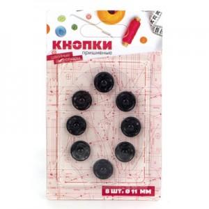 Кнопки для одежды пришивные 8шт, металл, d11мм, 2 цвета